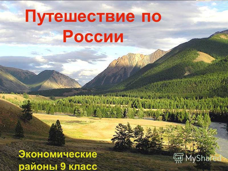 Путешествие по России Экономические районы 9 класс 9 класс
