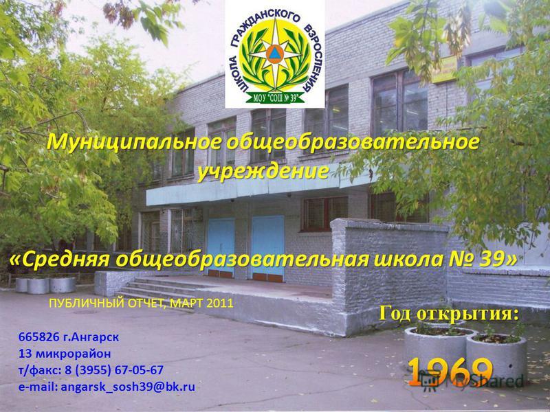 Муниципальное общеобразовательное учреждение «Средняя общеобразовательная школа 39» ПУБЛИЧНЫЙ ОТЧЕТ, МАРТ 2011