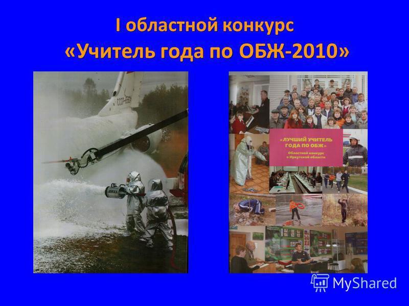I областной конкурс «Учитель года по ОБЖ-2010»