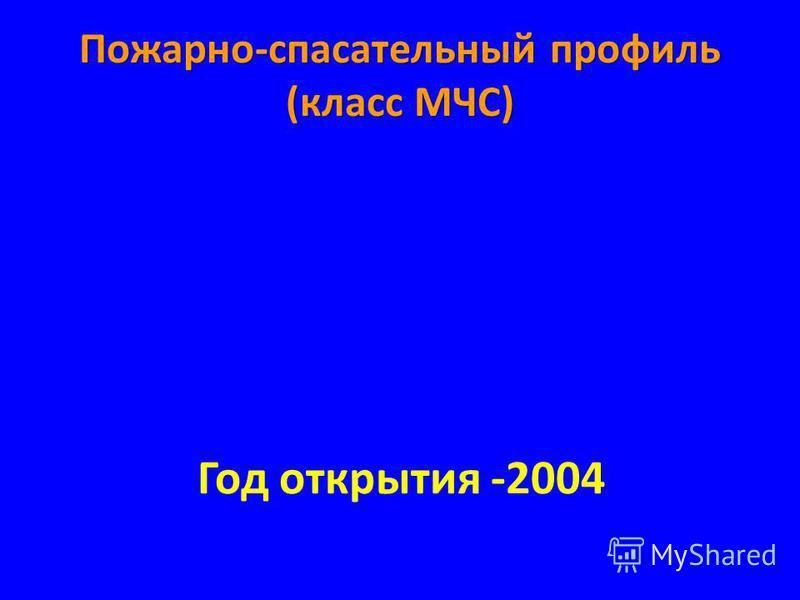 Пожарно-спасательный профиль (класс МЧС) Год открытия -2004