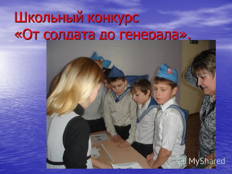 Школьный конкурс «От солдата до генерала».