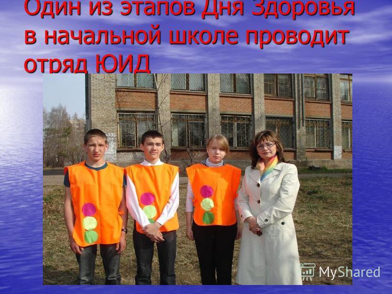 Один из этапов Дня Здоровья в начальной школе проводит отряд ЮИД