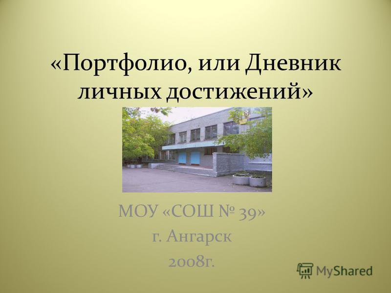 «Портфолио, или Дневник личных достижений» МОУ «СОШ 39» г. Ангарск 2008 г.