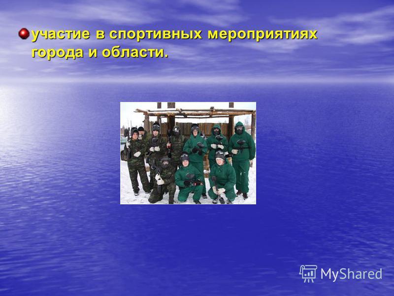 участие в спортивных мероприятиях города и области.