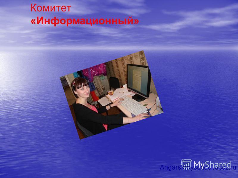 Комитет «Информационный» Angarskmyschool.ucoz.ru