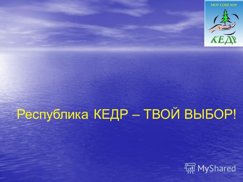 Республика КЕДР – ТВОЙ ВЫБОР!