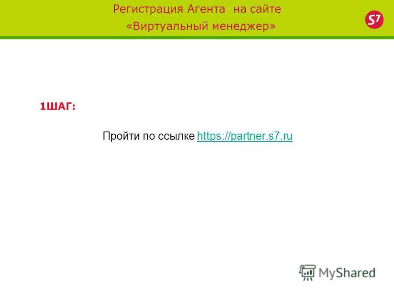 Регистрация Агента на сайте «Виртуальный менеджер» 1ШАГ: Пройти по ссылке https://partner.s7.ruhttps://partner.s7.ru