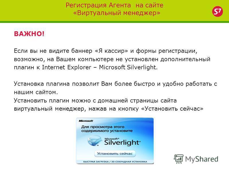 Регистрация Агента на сайте «Виртуальный менеджер» ВАЖНО! Если вы не видите баннер «Я кассир» и формы регистрации, возможно, на Вашем компьютере не установлен дополнительный плагин к Internet Explorer – Microsoft Silverlight. Установка плагина позвол