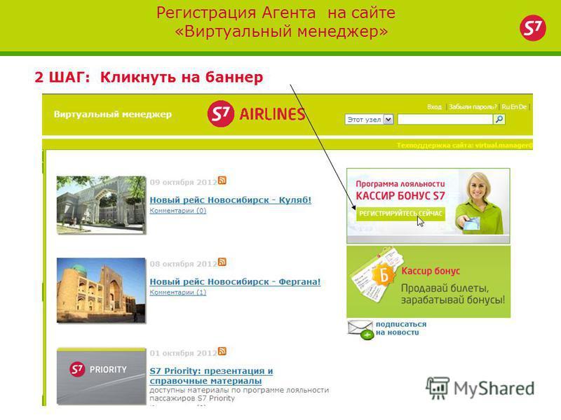 Регистрация Агента на сайте «Виртуальный менеджер» 2 ШАГ: Кликнуть на баннер