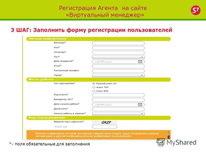 Регистрация Агента на сайте «Виртуальный менеджер» 3 ШАГ: Заполнить форму регистрации пользователей *- поля обязательные для заполнения