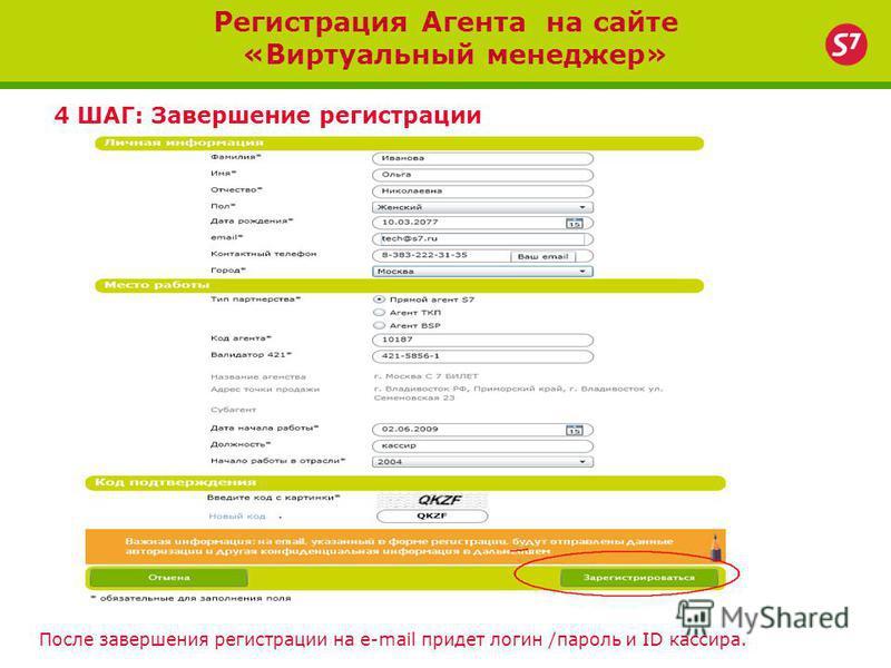 Регистрация Агента на сайте «Виртуальный менеджер» 4 ШАГ: Завершение регистрации После завершения регистрации на e-mail придет логин /пароль и ID кассира.