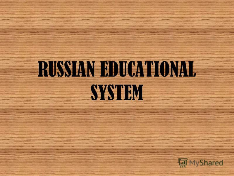 RUSSIAN EDUCATIONAL SYSTEM