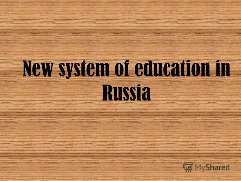 New system of education in Russia