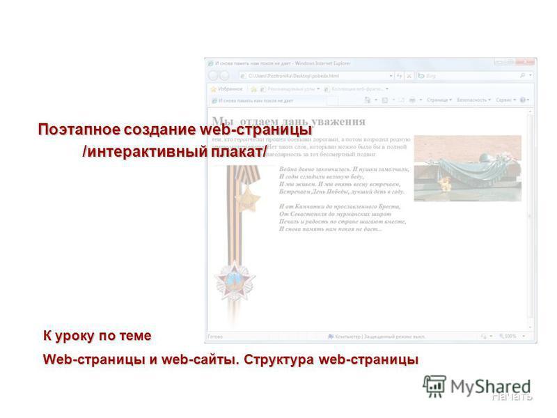 Поэтапное создание web-страницы /интерактивный плакат/ К уроку по теме Web-страницы и web-сайты. Структура web-страницы