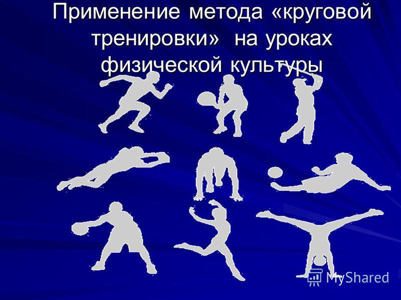 Применение метода «круговой тренировки» на уроках физической культуры