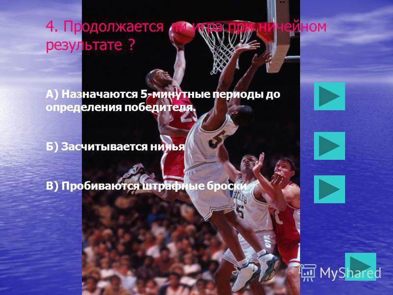 3. Какая продолжительность игры ? А) Два периода по 20 минут Б) Четыре периода по 10 минут В) Три периода по 15 минут