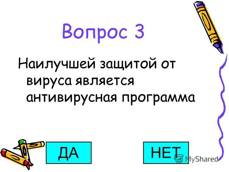 Вопрос 2 Существует две стадии вируса - активная и пассивная ДАНЕТ