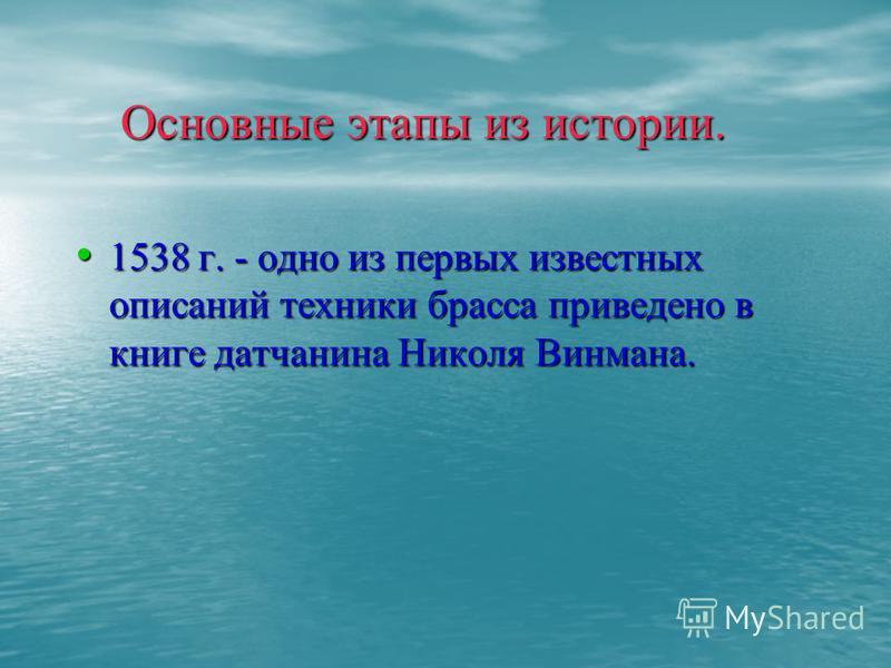 Основные этапы из истории. 1538 г. - одно из первых известных описаний техники брасса приведено в книге датчанина Николя Винмана. 1538 г. - одно из первых известных описаний техники брасса приведено в книге датчанина Николя Винмана.