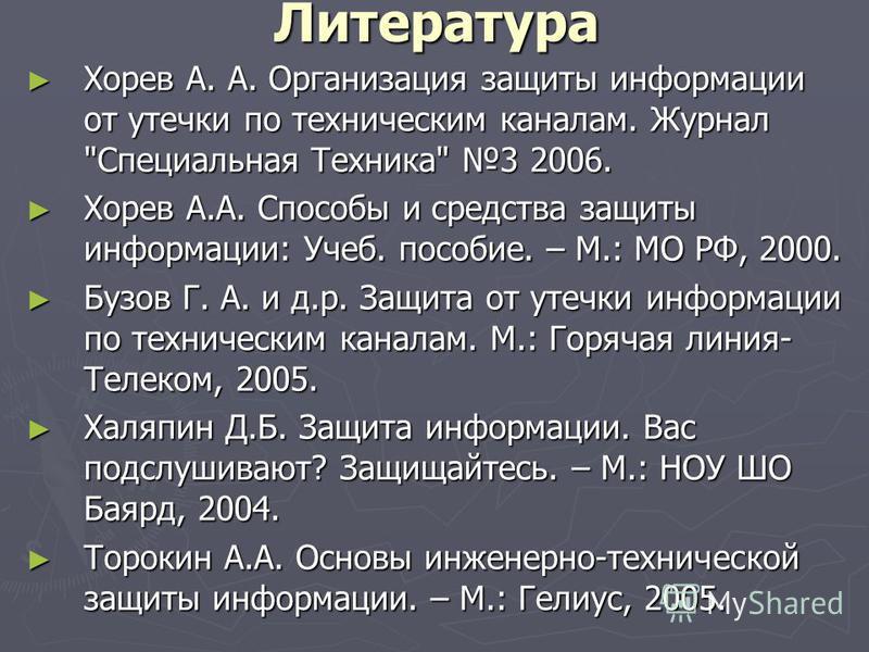 Литература Хорев А. А. Организация защиты информации от утечки по техническим каналам. Журнал