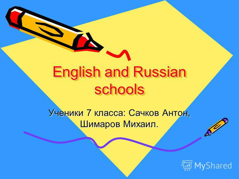English and Russian schools English and Russian schools Ученики 7 класса: Сачков Антон, Шимаров Михаил.