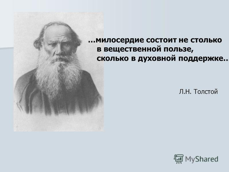 …милосердие состоит не столько в вещественной пользе, сколько в духовной поддержке… Л.Н. Толстой