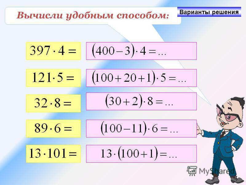 Вычисли удобным способом : Варианты решения 1588 605 256 354 1313
