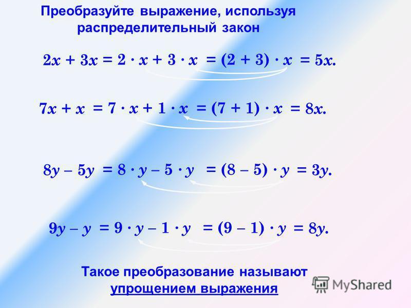 Упрощение выражений На столе стоят три вазы с розами. В первой вазе х роз, во второй – в 2 раза больше, а в третьей в 3 раза больше, чем в первой. Запишите выражения для следующих величин: число роз во второй вазе - число роз в третьей вазе - число р