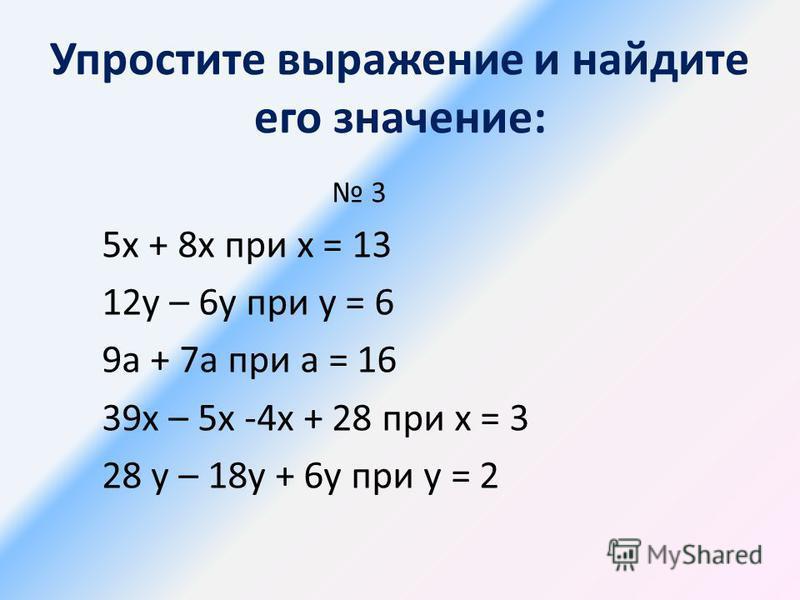 Упрощение выражений 1 Упростите, если возможно, выражение: 17m + 5m= 24b + 7a - 5a= 6a – a= y – 8= 9c + 4c - 6c= 5 + 12n – 2n= 2 Упростите выражение: 15a 4= 3b 12= 17a 5b= 11a 7b= c 18 d 3= x 9 4 y= 22m 24b +2 а 5 а нет 5 + 10n 36xy 54cd 77 аb 85 аb