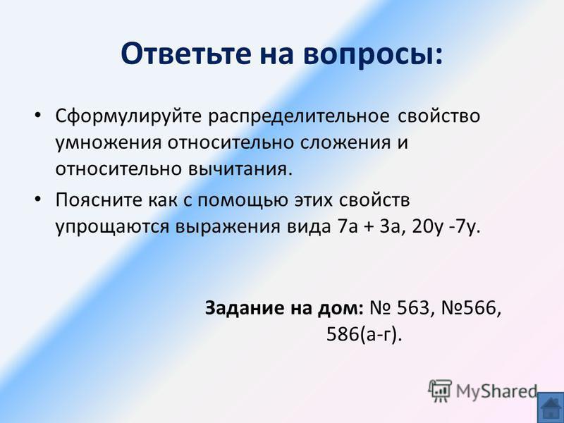 Найдите при каком значении буквы: а) выражение 7 х больше 4 х на 51. б) сумма 8 а и 3 а равна 4466. 7 х – 4 х = 51 8 а + 3 а = 4466 3 х = 51 Х= 51 :3 Х= 17 Ответ: при х =17 11 а = 4466 а= 4466 :11 а= 406 Ответ: при а =406