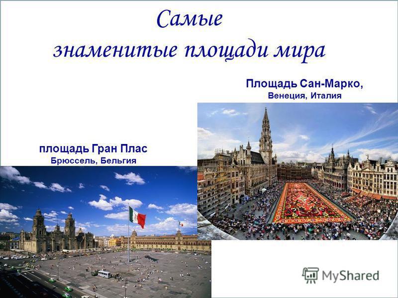 Самые знаменитые площади мира площадь Пласа-де-Майо, Буэнос-Айрес, Аргентина площадь Сокало, Мехико, Мексика