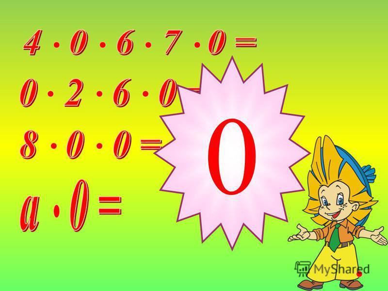 Сформулируй свойство. 2.Сочетательное: a (b c) = (a b) c Чтобы умножить число на произведение двух чисел, можно сначала умножить его на первый множитель, а потом полученное произведение умножить на второй множитель.