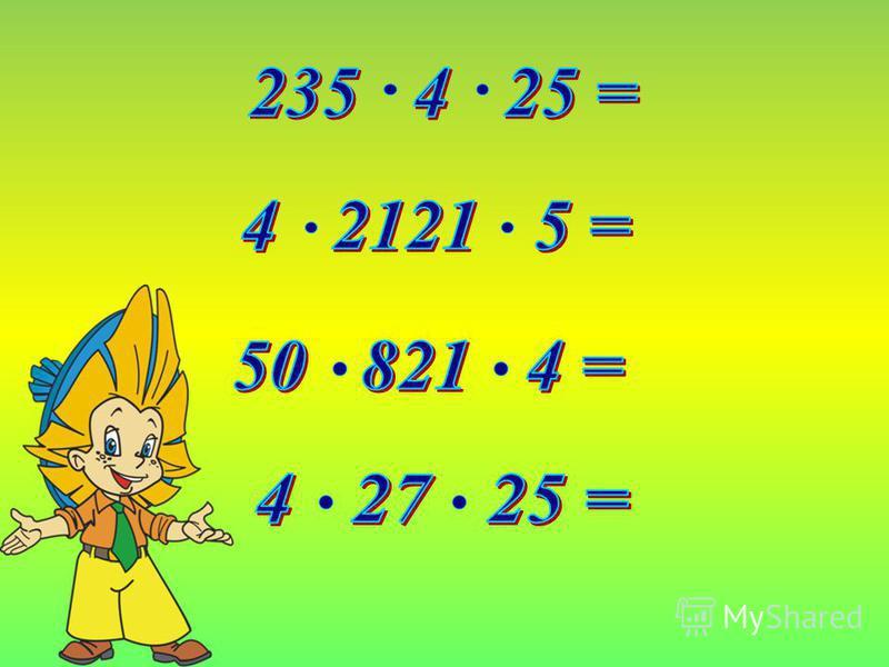 Свойства умножения: 1.Переместительное: a b = b a 2.Сочетательное: a (b c) = (a b) c 3. а 0 = 0 4. а 1 = а