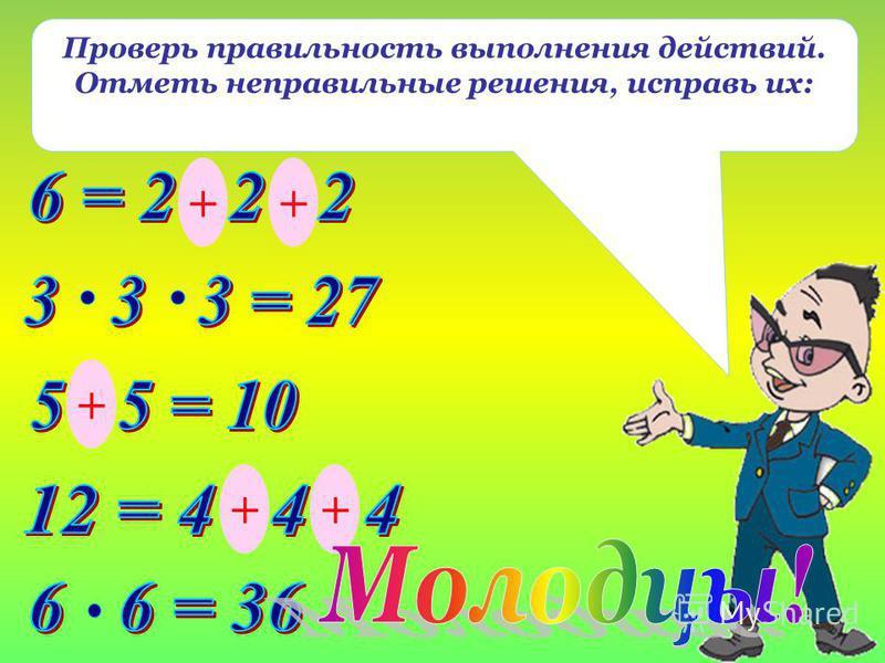 Представь произведение в виде суммы: 122 + 122 + 122 19 + 19+ 19 + 19 + 19 с + с + с + с + с + с + с