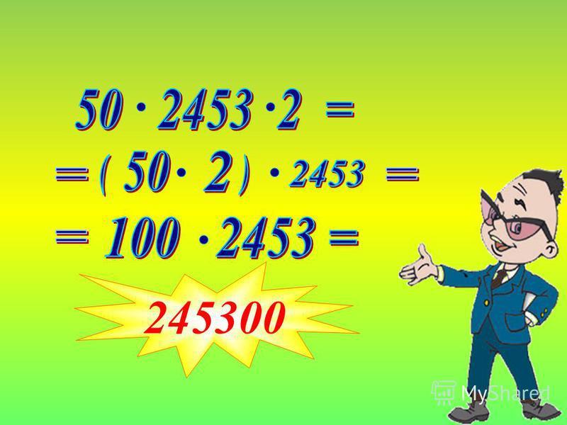 36 Произведение двух чисел не изменится при перестановке множителей Сформулируй свойство.