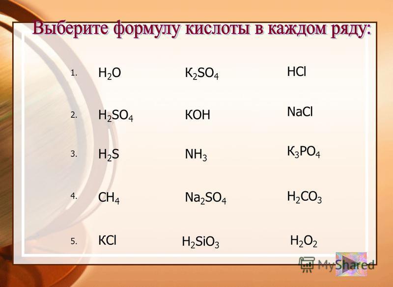 Задание 3. Кислоты и основания. Какие классы веществ здесь присутствуют? Ca (OH) 2, H 2 SO 4, HNO 2, NaOH, H 2 CO 3, KOH, H 3 PO 4, Cu (OH), Al (OH) 3, HCl. Дайте название кислотам и основаниям. Левый ряд выбирает кислоты и дает им названия. Правый р