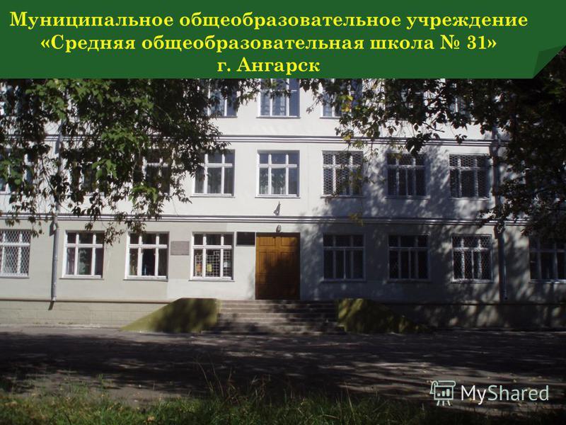 Муниципальное общеобразовательное учреждение «Средняя общеобразовательная школа 31» г. Ангарск
