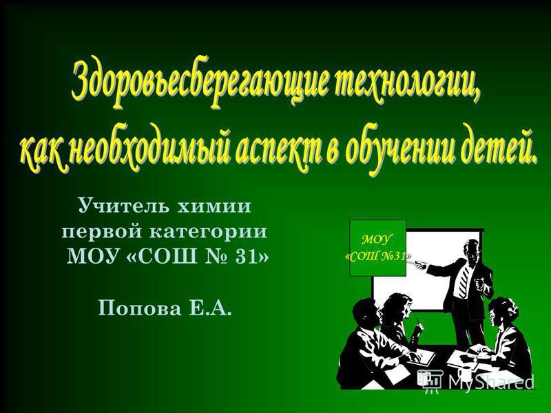 Учитель химии первой категории МОУ «СОШ 31» Попова Е.А. МОУ «СОШ 31»