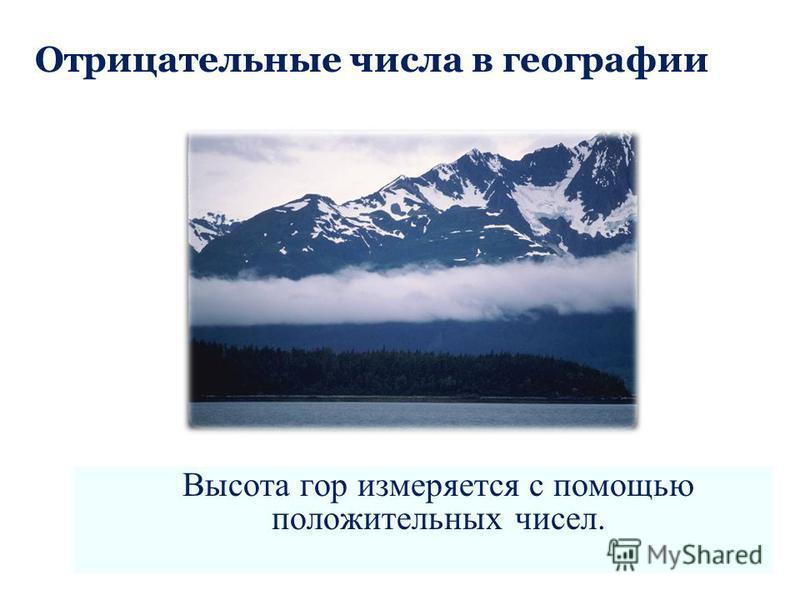 Высота гор Высота гор измеряется с помощью положительных чисел. Отрицательные числа в географии