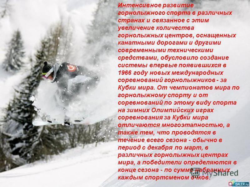 Интенсивное развитие горнолыжного спорта в различных странах и связанное с этим увеличение количества горнолыжных центров, оснащенных канатными дорогами и другими современными техническими средствами, обусловило создание системы впервые появившихся в