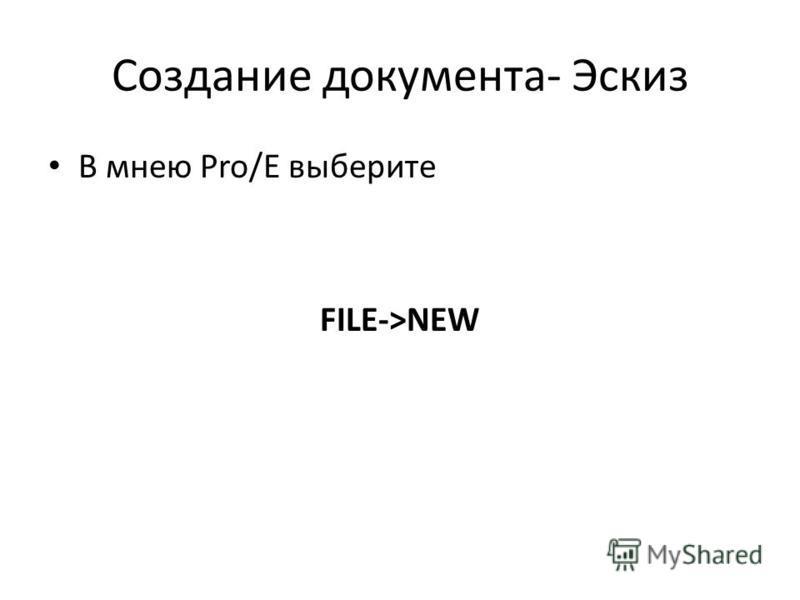Создание документа- Эскиз В меню Pro/E выберите FILE->NEW