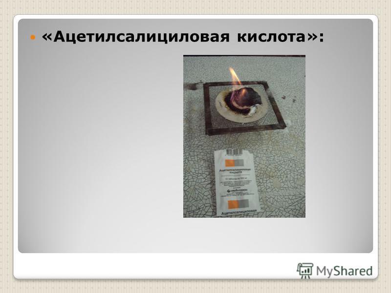 «Ацетилсалициловая кислота»: