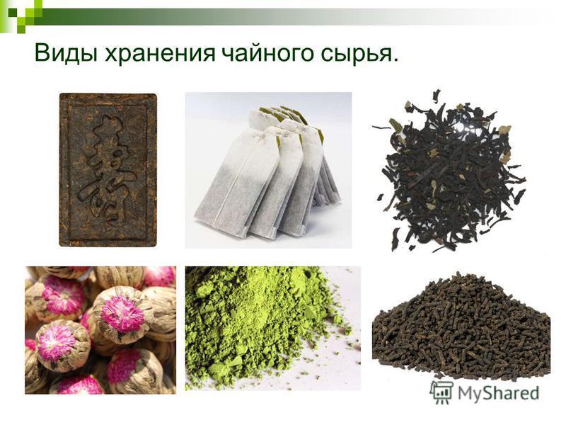 Виды хранения чайного сырья.