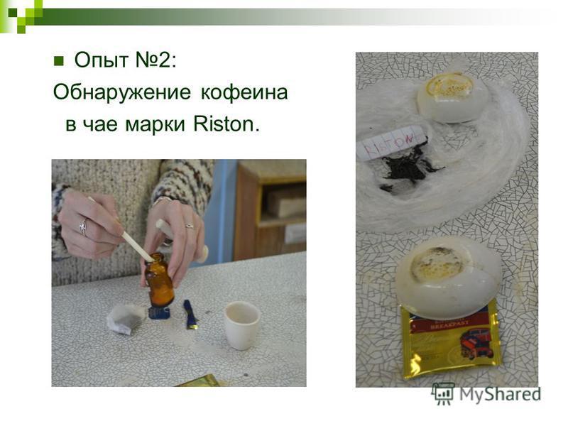 Опыт 2: Обнаружение кофеина в чае марки Riston.