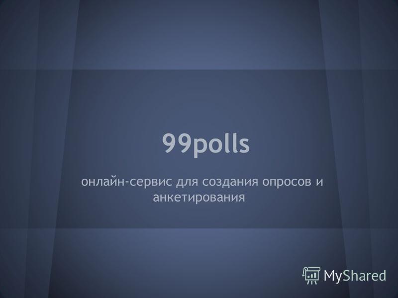 99polls онлайн-сервис для создания опросов и анкетирования
