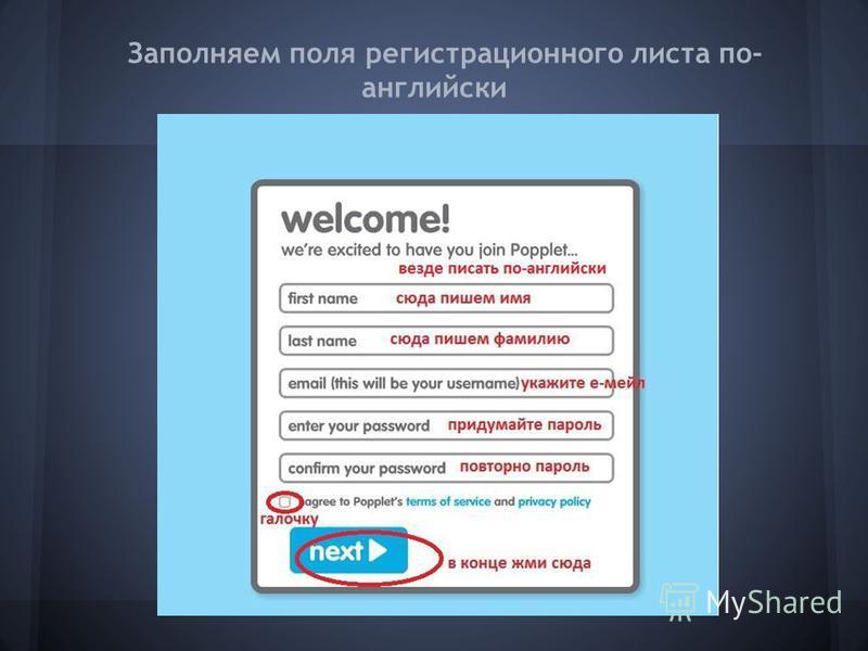 Заполняем поля регистрационного листа по- английски