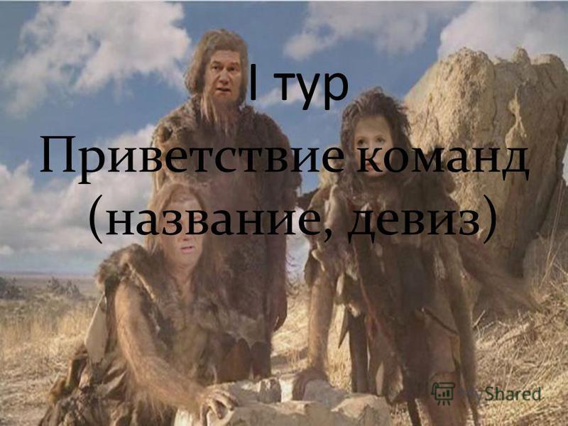 I тур Приветствие команд (название, девиз)
