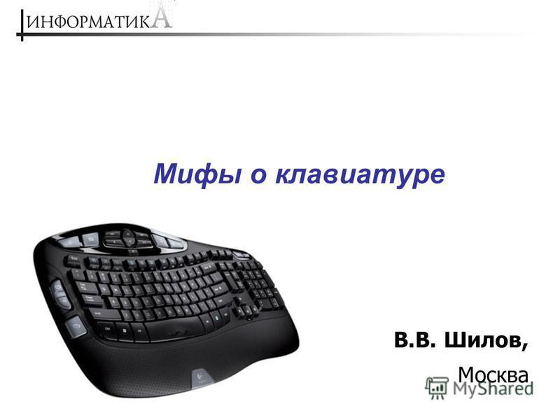 Мифы о клавиатуре В.В. Шилов, Москва