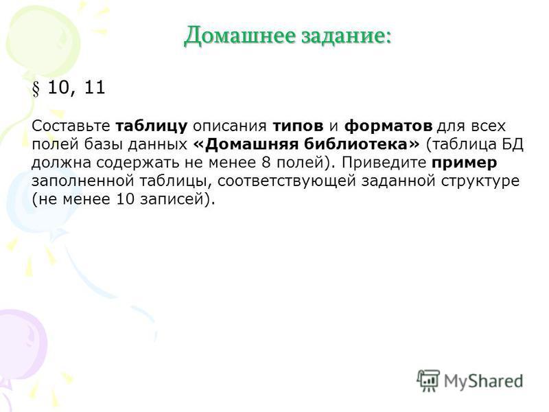 § 10, 11 Составьте таблицу описания типов и форматов для всех полей базы данных «Домашняя библиотека» (таблица БД должна содержать не менее 8 полей). Приведите пример заполненной таблицы, соответствующей заданной структуре (не менее 10 записей). Дома