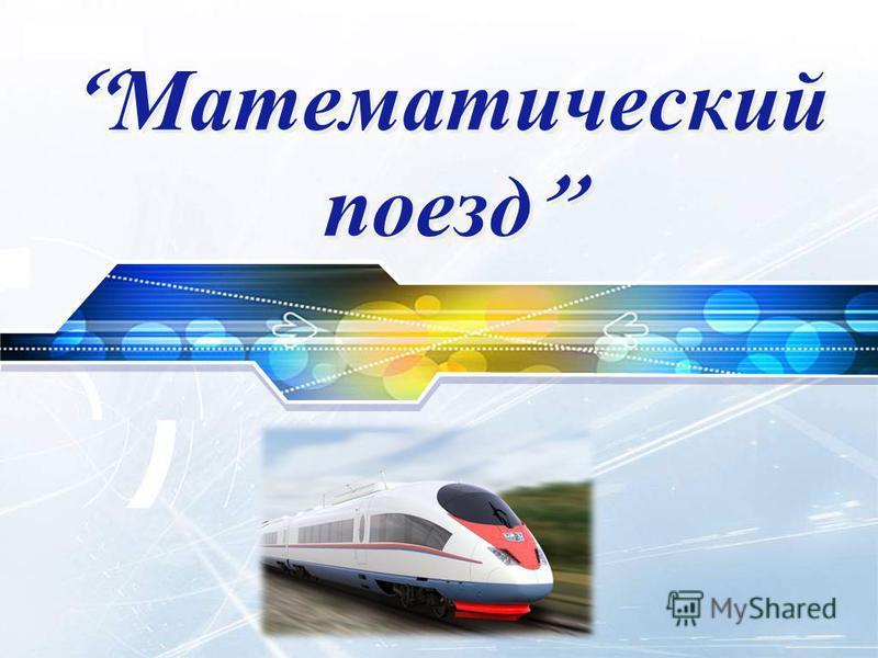 LOGO Математический поезд