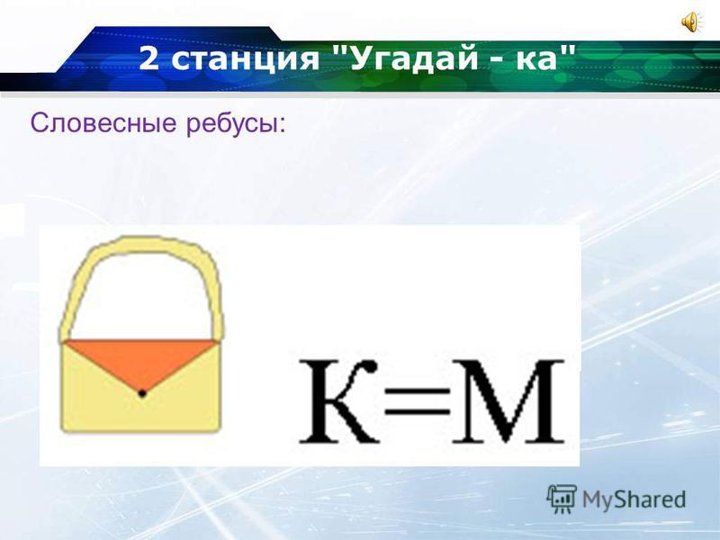 2 станция Угадай - ка Словесные ребусы: